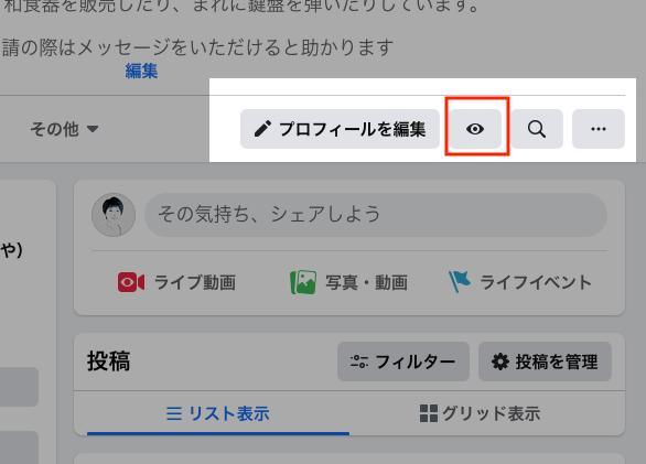 Facebookプロフィールで自分のウェブサイトを「友達」だけが見られるようにする方法