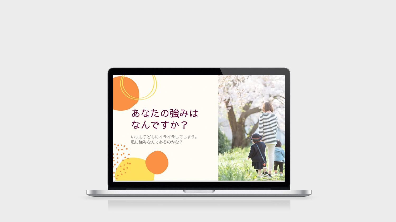 「強みのワークショップ」紹介動画