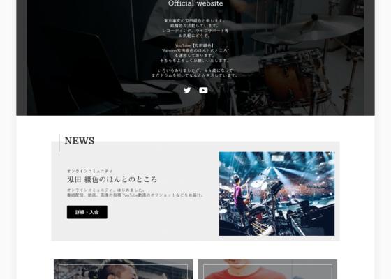 刄田綴色 Official website
